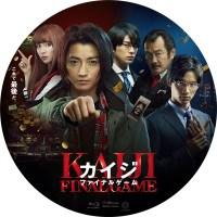 カイジ ファイナルゲーム ラベル 01 Blu-ray