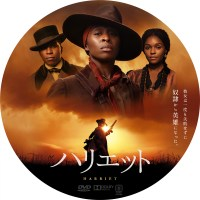 ハリエット ラベル 01 DVD