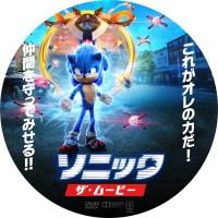 ソニック・ザ・ムービー ラベル 01 DVD