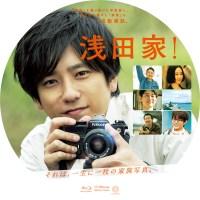 浅田家!ラベル 01 Blu-ray