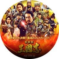 新解釈・三國志 ラベル 01 Blu-ray