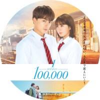 10万分の1 ラベル 01 Blu-ray