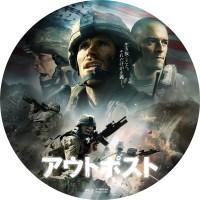 アウトポスト ラベル 01 Blu-ray