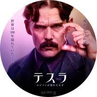 テスラ エジソンが恐れた天才 ラベル 01 Blu-ray