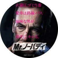 Mr.ノーバディ ラベル 01 DVD