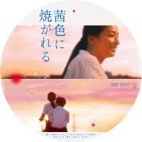 茜色に焼かれる ラベル 01 DVD