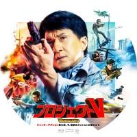 プロジェクトV ラベル 01 Blu-ray
