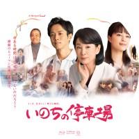 いのちの停車場 ラベル 01 Blu-ray