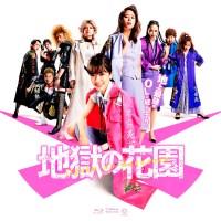 地獄の花園 ラベル 01 Blu-ray