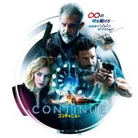 コンティニュー ラベル 01 DVD