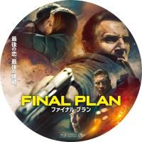 ファイナル・プラン ラベル 01 Blu-ray