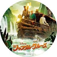 ジャングル・クルーズ ラベル 01 DVD