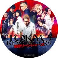 東京リベンジャーズ ラベル 01 DVD