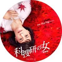 科捜研の女 劇場版 ラベル 02 Blu-ray