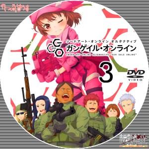 ソードアート・オンライン オルタナティブ ガンゲイル・オンライン ラベル レーベル ③ DVD