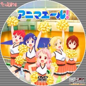 アニマエール! ラベル レーベル DVD