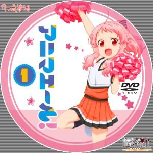 アニマエール! ラベル レーベル ① DVD
