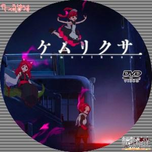 ケムリクサ ラベル レーベル DVD