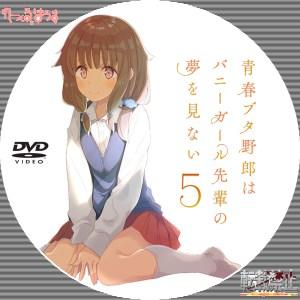 青春ブタ野郎はバニーガール先輩の夢を見ない ラベル レーベル ⑤ DVD