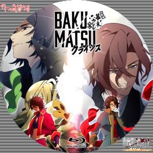 BAKUMATSUクライシス ラベル レーベル BD