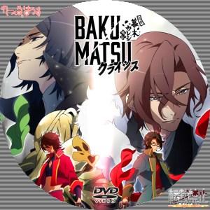 BAKUMATSUクライシス ラベル レーベル DVD