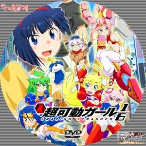 超可動ガール1/6 ラベル レーベル DVD