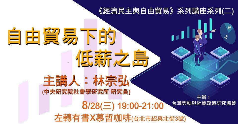 臺灣勞工陣線 - 20190828《經濟民主與自由貿易》系列講座(二) 自由貿易下的低薪之島