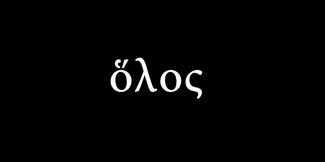 Ceugant, il cerchio vuoto dei Druidi e la coscienza dell'Olos