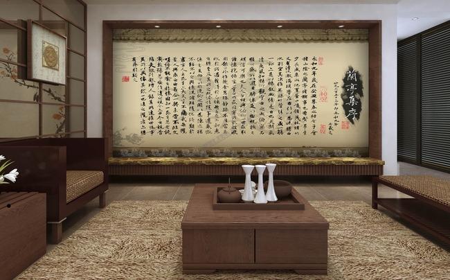 Tapisserie Numrique Sur Mesure Style Chinois Calligraphie