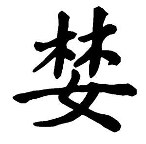 Chinesisches Schriftzeichen für begehren