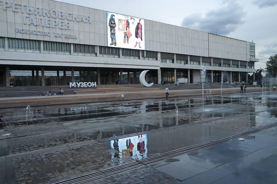 Galería de Arte de Moscú