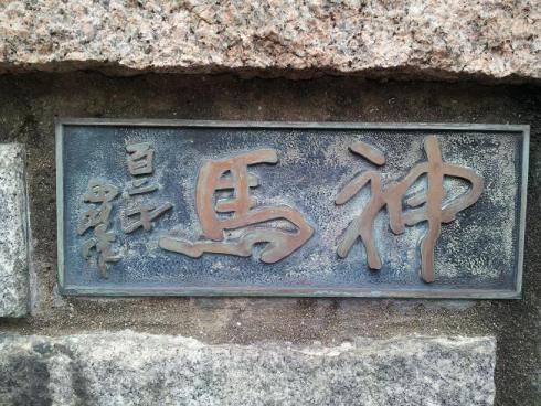 長崎県,長崎市,パワースポット,おすすめ,人気,恋愛運,仕事運,癒し,インスタ,イケメン,彼氏ほしい,出会い