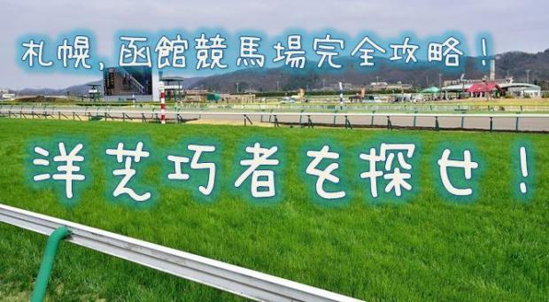 函館,札幌,競馬場,洋芝,巧者,得意,苦手,おすすめ,血統,種牡馬,産駒,人気,特徴,条件,騎手