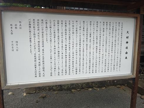 大村神社,大村公園,玖島城,パワースポット,お花見,桜,恋愛運,神社巡り,御朱印
