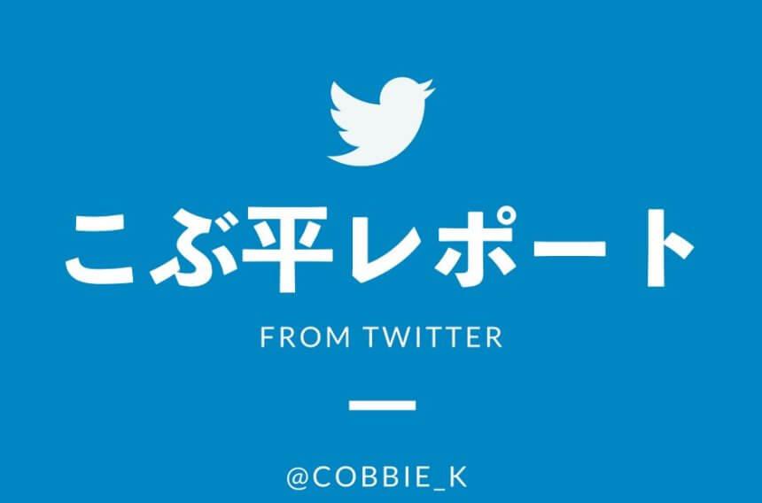 【こぶ平レポート】プレシーズン振り返り③関東/クラブラクロス