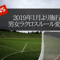 【ニュース】2019年から日本の男女ラクロスルールが変更に!