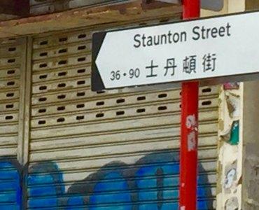 Staunton Street-haven of restaurants and bars