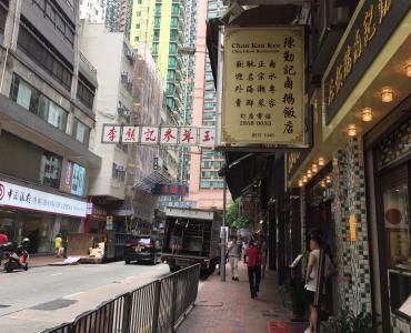 Traditional Chinese restaurants in Sheung Wan and Sai Ying Pun main street