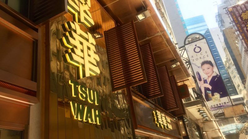 Tsui Wah Restaurant 24-hour's operation on Wellington Street HK - highest F&B shop lease in Central