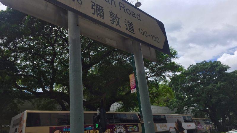 Hillwood Road F&B shop for lease in Tsim Sha Tsui, Hong Kong