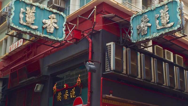 Farewell to Hong Kong Oldest Tea House Lin Heung