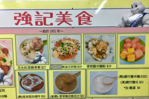 Restaurants for authentic Hong Kong street food selected by Michelin Guide