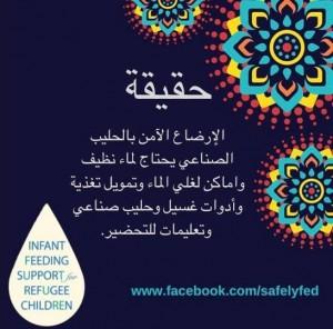 Arabic IFE image