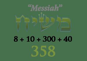 holysnake-nachash2