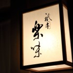 Small restaurant can enjoy ease by Gion music taste cooking area