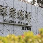 """台灣最南端的墾丁 """"Gloria Manor 華泰瑞苑"""" 入住的度假酒店與大自然共存!"""