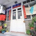 """台南五條港 """"屎溝墘客廳"""" 賓館重新裝修的老房子追溯到119年"""