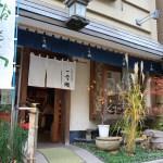 享受蕨菜形容和果子日本糖果鋪 1 海鮮京都日本