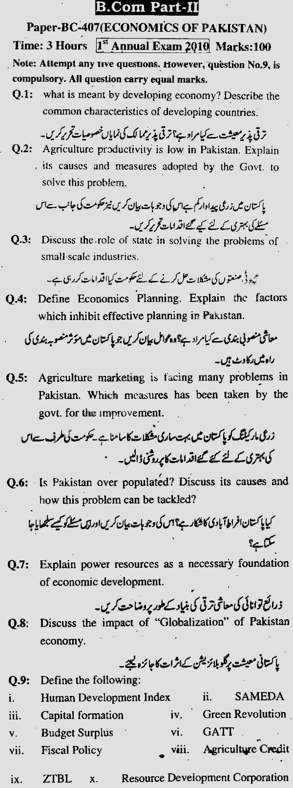 B.Com BC 407 Economics of Pakistan Past Paper University