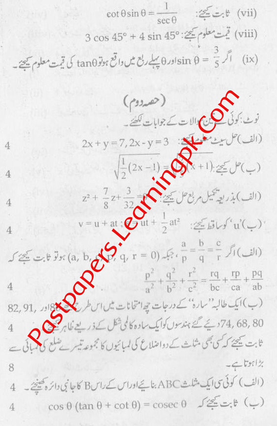 Lahore Board 10th Class Math Old Paper, Last 5 Year Old